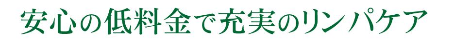 長野、上田の安心の低料金で充実のリンパ マッサージ