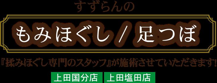 長野、上田の足つぼマッサージ